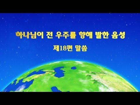전능하신 하나님의 발표 《하나님이 전 우주를 향해 발한 음성 • 제18편 말씀》