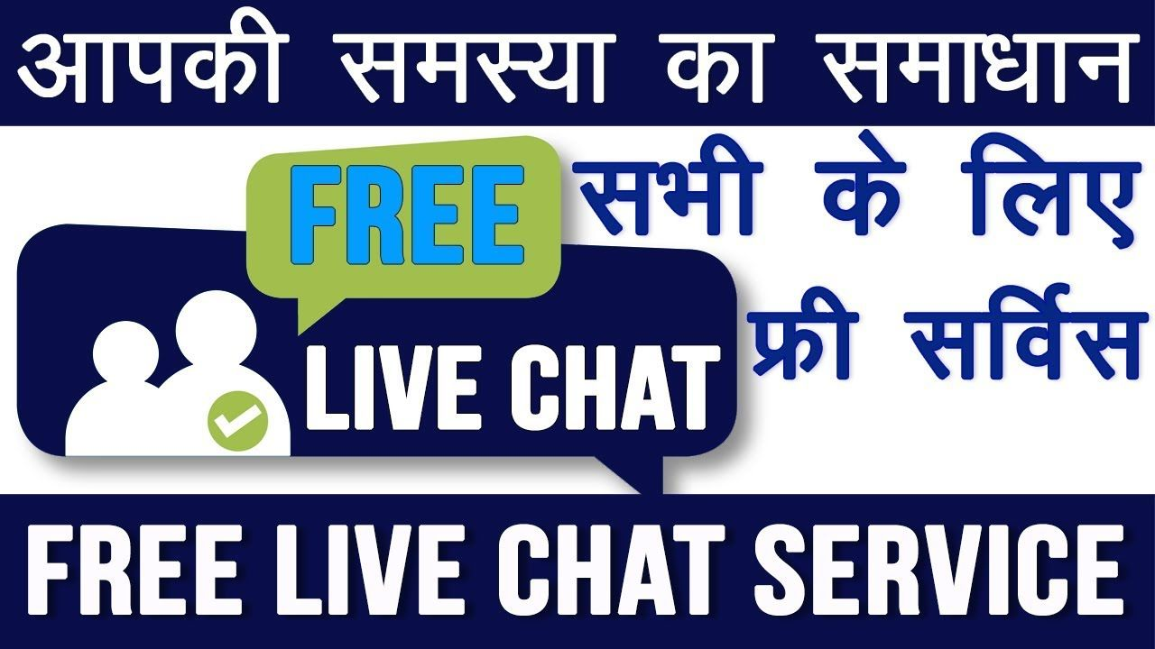 Free Live Chat Service For All Members LIVE CHAT आपकी
