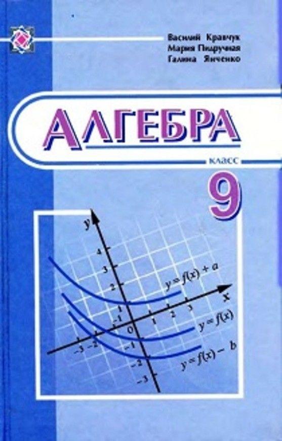 Алгебра 7 класс кравчук, янченко учебник.