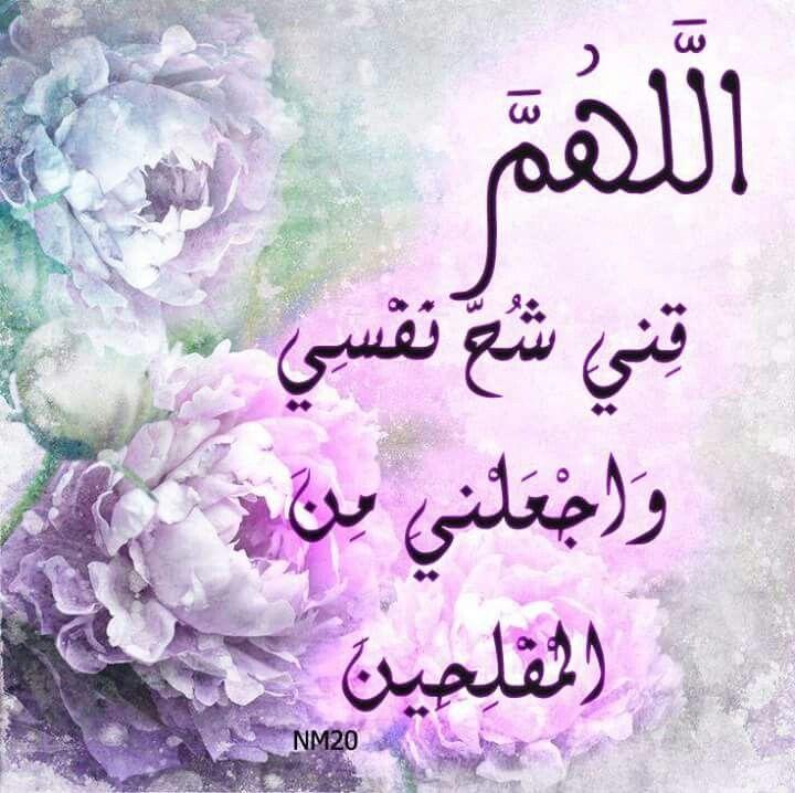 Pin By زهرة البنفسج On اسلامات Dua