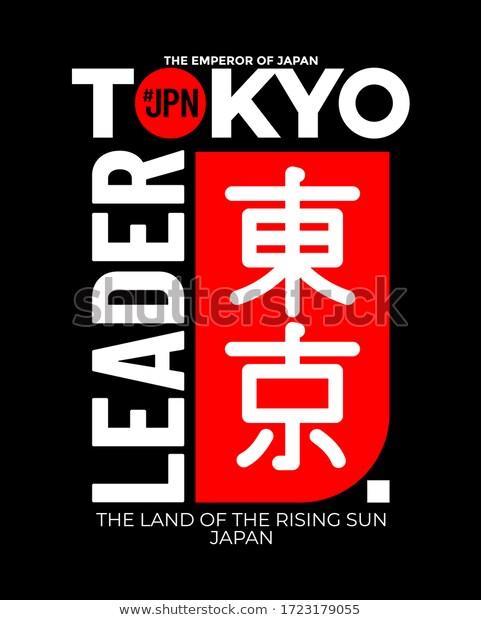 Tokyo Land Rising Sun Slogan Tshirt Stock Vector Royalty Free 1723179055 Slogan Tshirt Japanese Graphic Design Graphic Design Posters