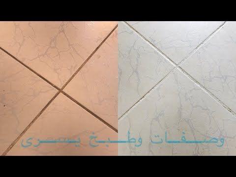 تنظيف الزليج أو السيراميك وجعله لامع كأنه جديد بكل سهولة Youtube Flooring Texture Crafts