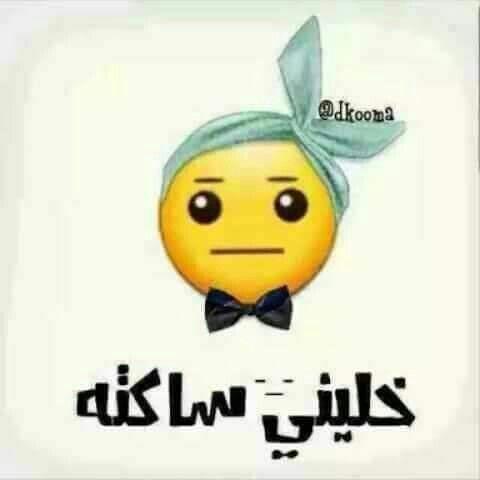 احسن بردو Funny Picture Quotes Funny Arabic Quotes Arabic Funny