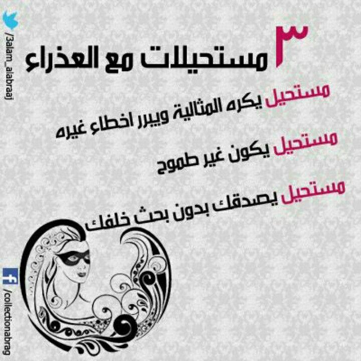 Pin By Sewar Kherbawy On الاشهر و الابراج Virgo Art Arabic Love Quotes Virgo