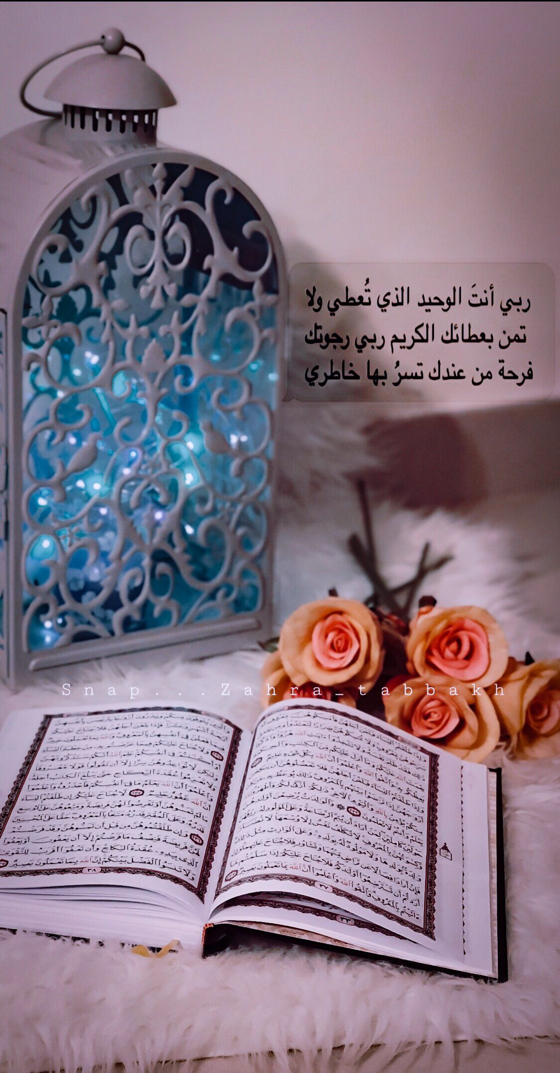 Pin By Jood On Islam Ramadan Quran Islamic Messages Quran Book
