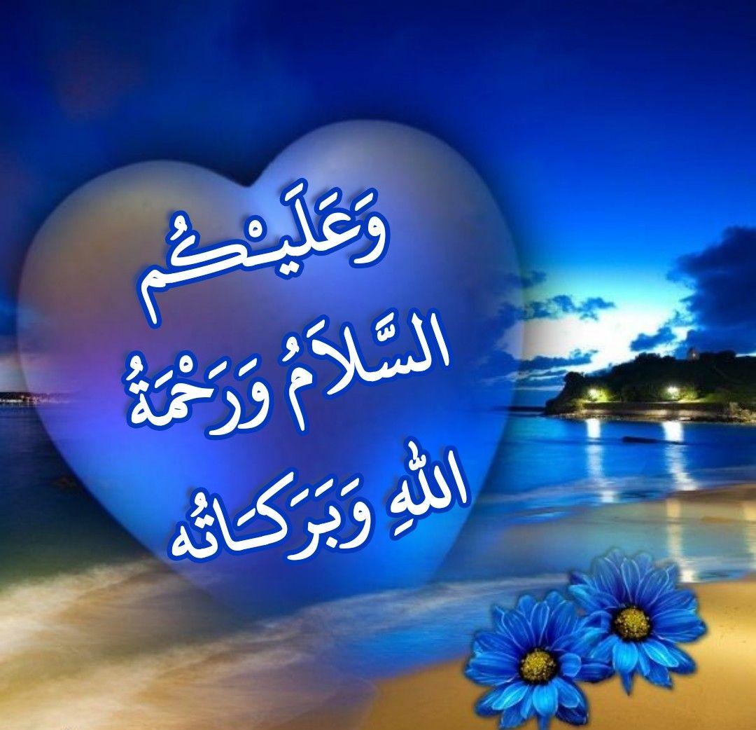 Walaikum Salam