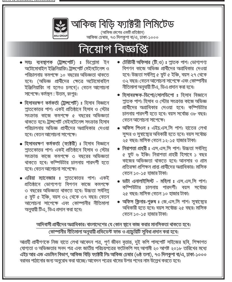 Akij Biri Factory Limited Job Circular 2018 | Job Circular | Job