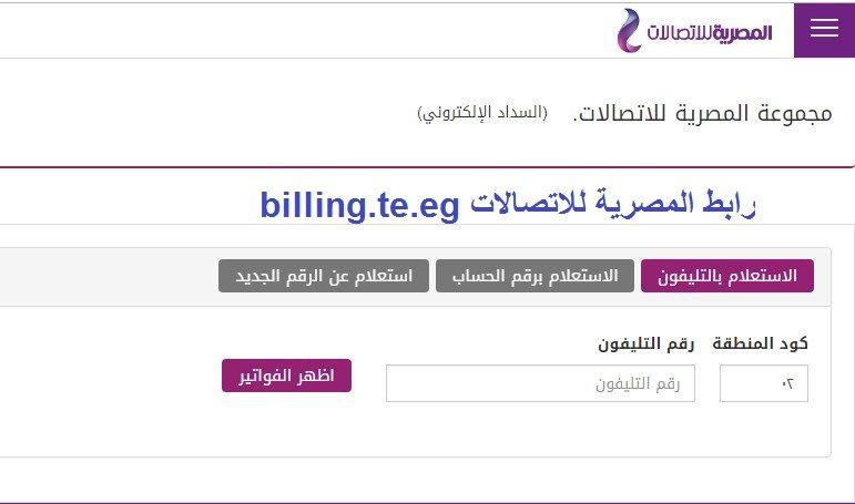 فاتورة التليفون الأرضي 2020 خطوات الاستعلام برقم التليفون المصرية للاتصالات Billing Te Eg فاتورة التليفون الأرضي 2020 خطوات الاستعلام برقم الت Ios Messenger