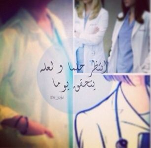 Pin By جوهره حسين On رمزيات Medical Student Motivation Future Doctor Doctor Medical