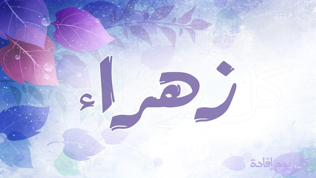 صور اسم زهراء Arabic Art Art Site