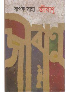 জীবাণু। রূপক সাহা