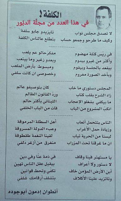 مدونة جبل عاملة قصيدة لأنطوان أبو جودة عن السلسلة والضرائب Blog Blog Posts Bullet Journal