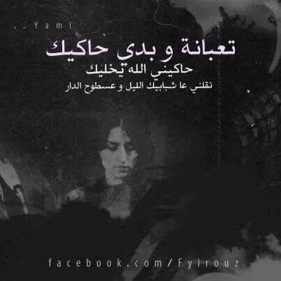 Pin By بنت محمد On Fayrouz Daily Life Quotes Words Quotes Cool Words
