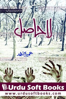 Lahasil Novel By Umera Ahmed Pdf