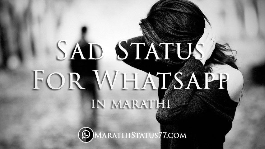 Pin On Sad Status In Marathi