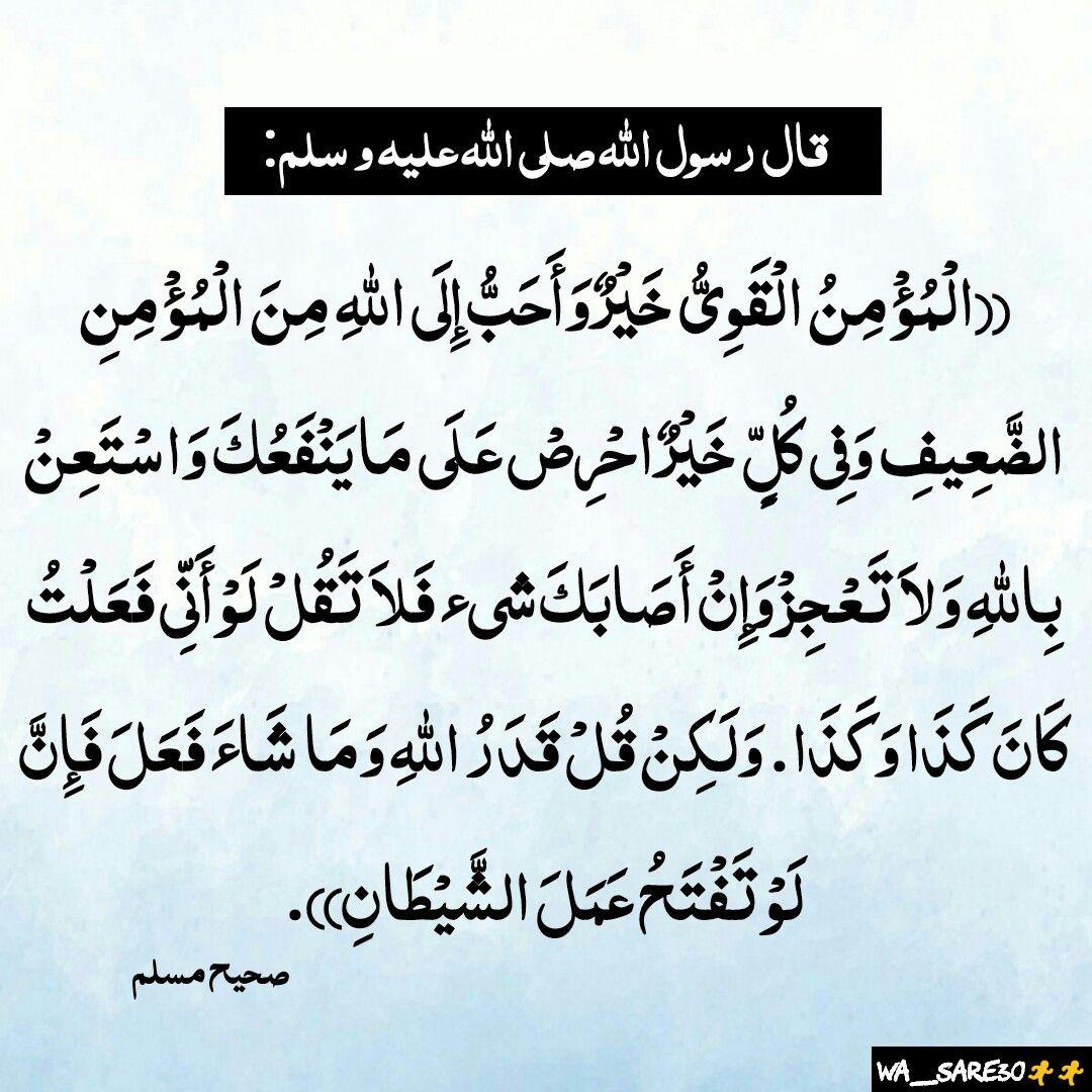 المؤمن القوي خير و أحب إلى الله من المؤمن الضعيف Photo And Video Instagram Instagram Photo