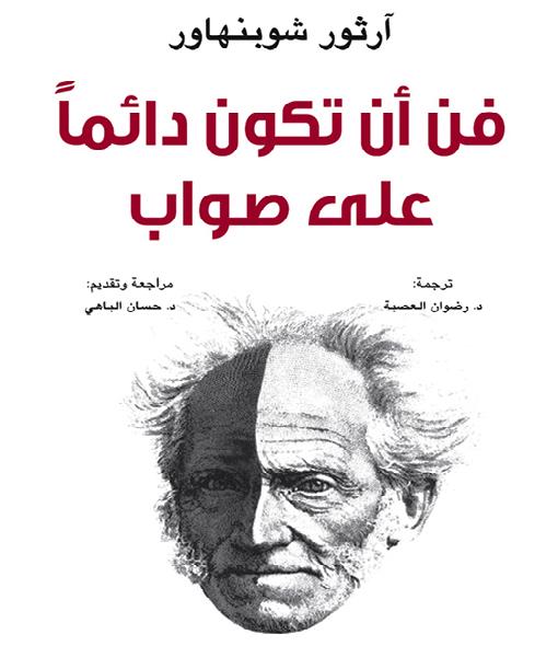 Pin By Abdellah Maliki On Bons Livres In 2021 Arabic Books Male Sketch Books