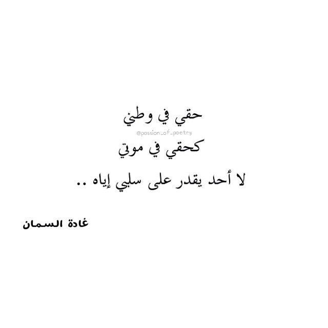 حقي في وطني Country Quotes Islamic Quotes Arabic Quotes