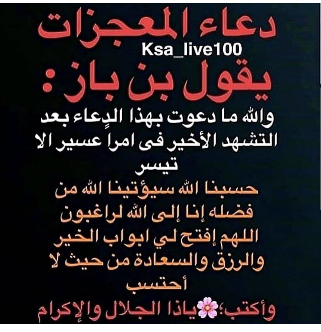 Pin By Sameh Alkahwagy On دعاء المعجزات Duaa Islam Islam Facts Islam Beliefs