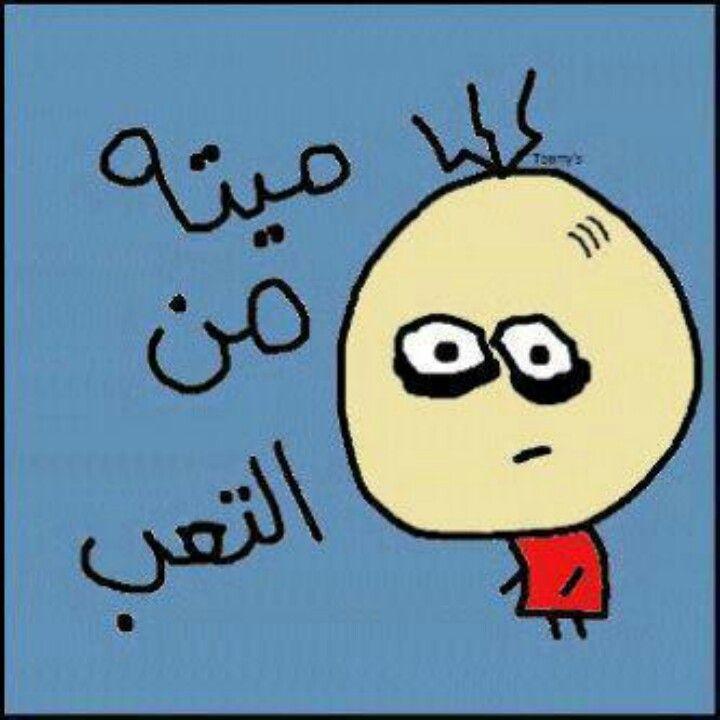 ميتة من التعب Funny Arabic Quotes Laughing Quotes Arabic Funny