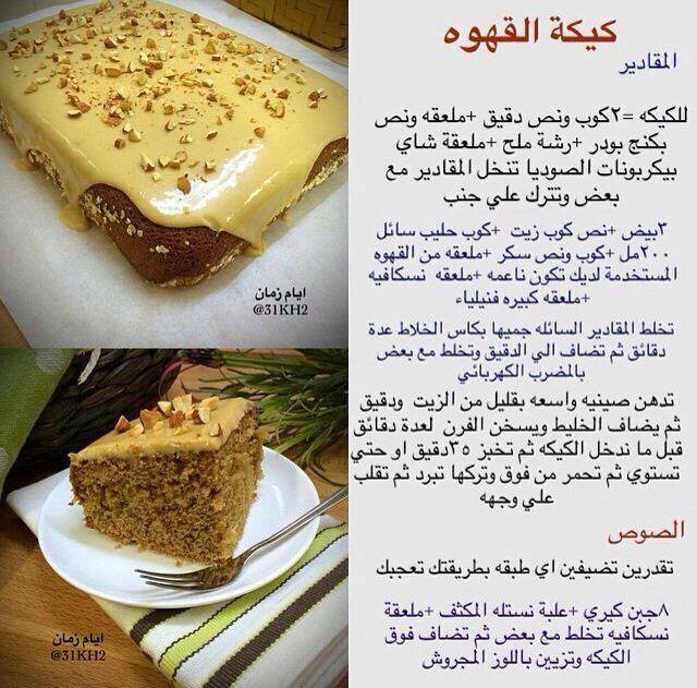كيكه القهوه Sweets Recipes Cooking Recipes Desserts Arabic Food