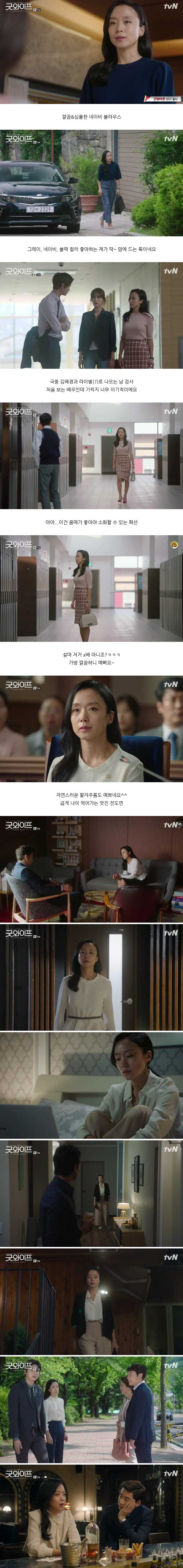 Added episodes 5 and 6 captures for the Korean drama 'The Good Wife'.