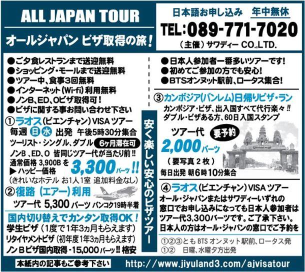 ALL JAPANの最新ビザ情報の広告