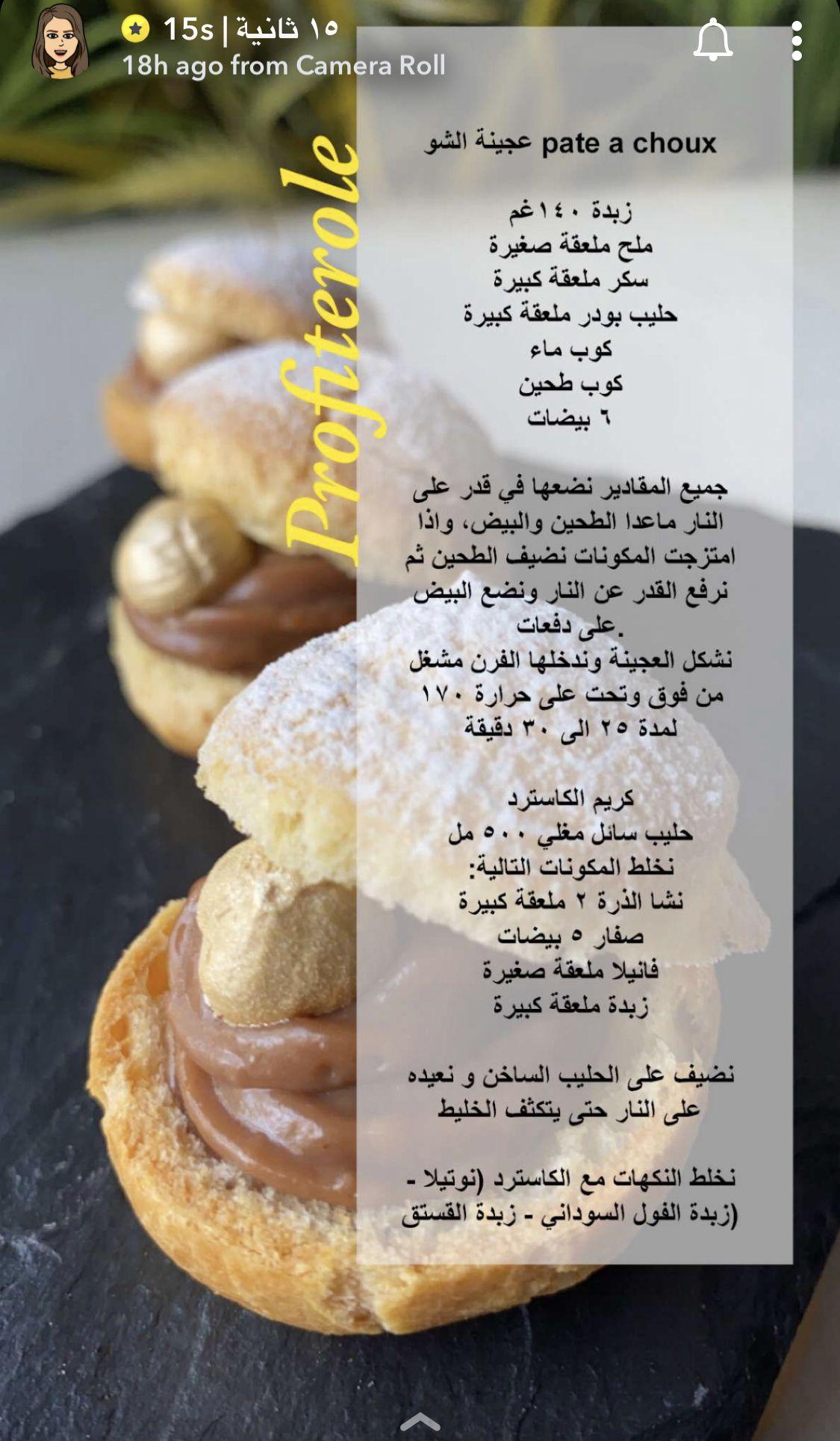 Pin By Jiji 2014 On Sugar Sugar Desert Recipes Recipes Food