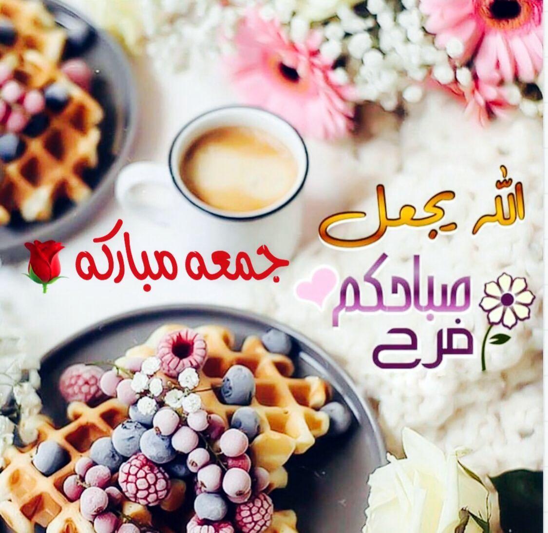 الله يجعل صباحكم فرح جمعة مباركة Good Morning Gif Morning Gif Food