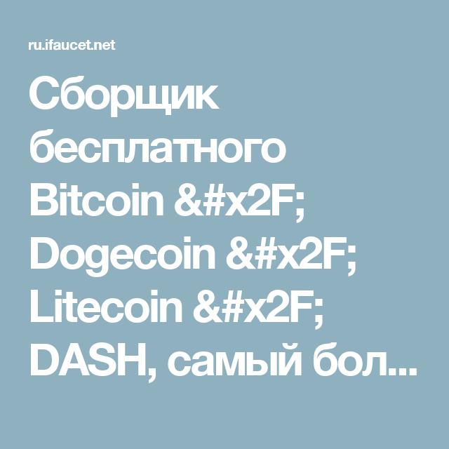 Сборщик биткоинов кранов рейтинг бесплатные советники форекс