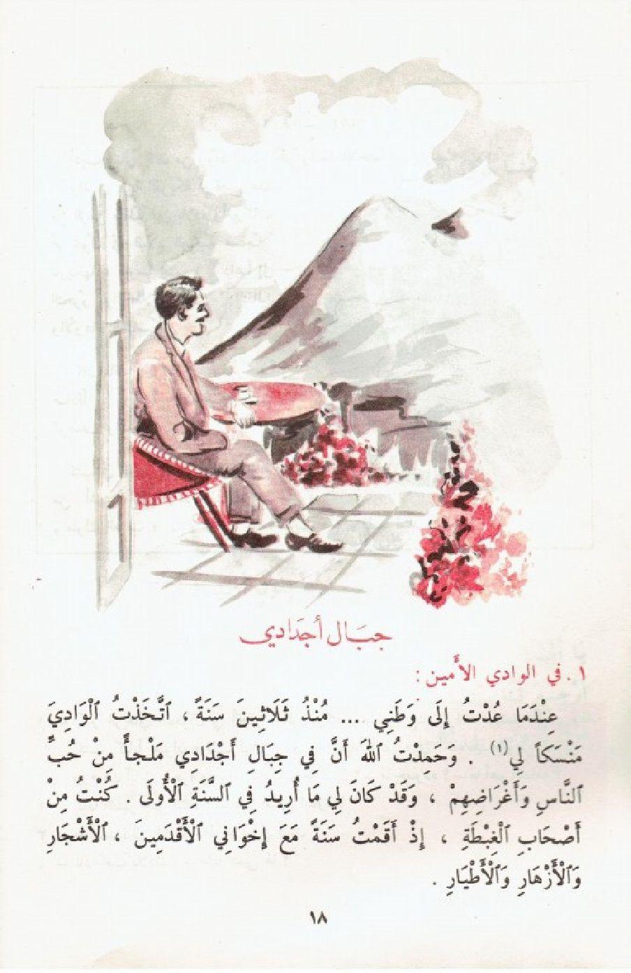 الجديد في الأدب العربي الجزء 1 001