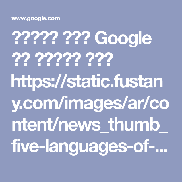 نتيجة بحث Google عن الصور حول Https Static Fustany Com Images Ar Content News Thumb Five Languages Of Love Relationships Fustany Language Image Relationship