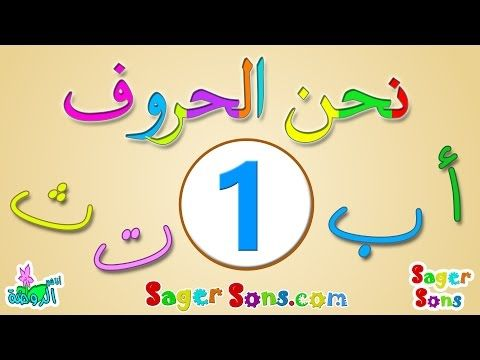 اناشيد الروضة تعليم الاطفال نشيد حروف الهجاء 1 الحروف العربية Arabic Alphabet بدون موسيقى Youtube Cartoon Kids Islamic Cartoon Rhymes