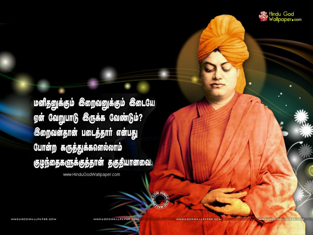 swami vivekananda on himself pdf download