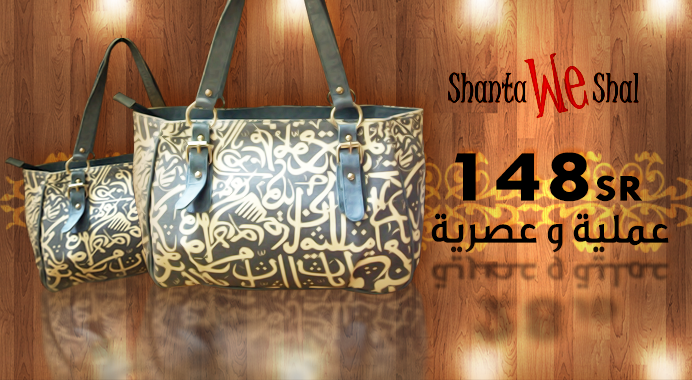 Arabic Calligraphy bags are a great way to satisfy one of the most important aspects of any woman's wardrobe. Arabic Calligraphy Handbags are known to be a popular choice of purses for all women who are looking to portray a fashion forward inspiration to their daily outfits, only for SR 148.
