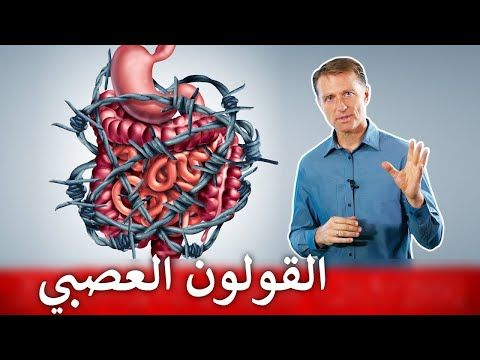 القولون العصبي نصائح دكتور بيرج Youtube Movies English Grammar Movie Posters