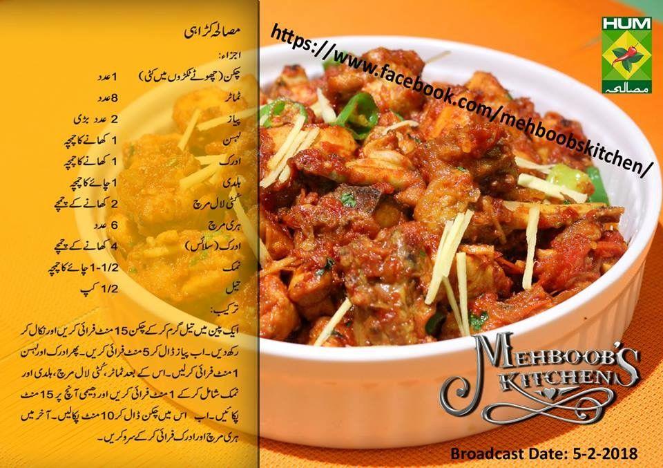 Pin By Alizeekhan On Receipes Chicken Karahi Chicken Recipes Recipes