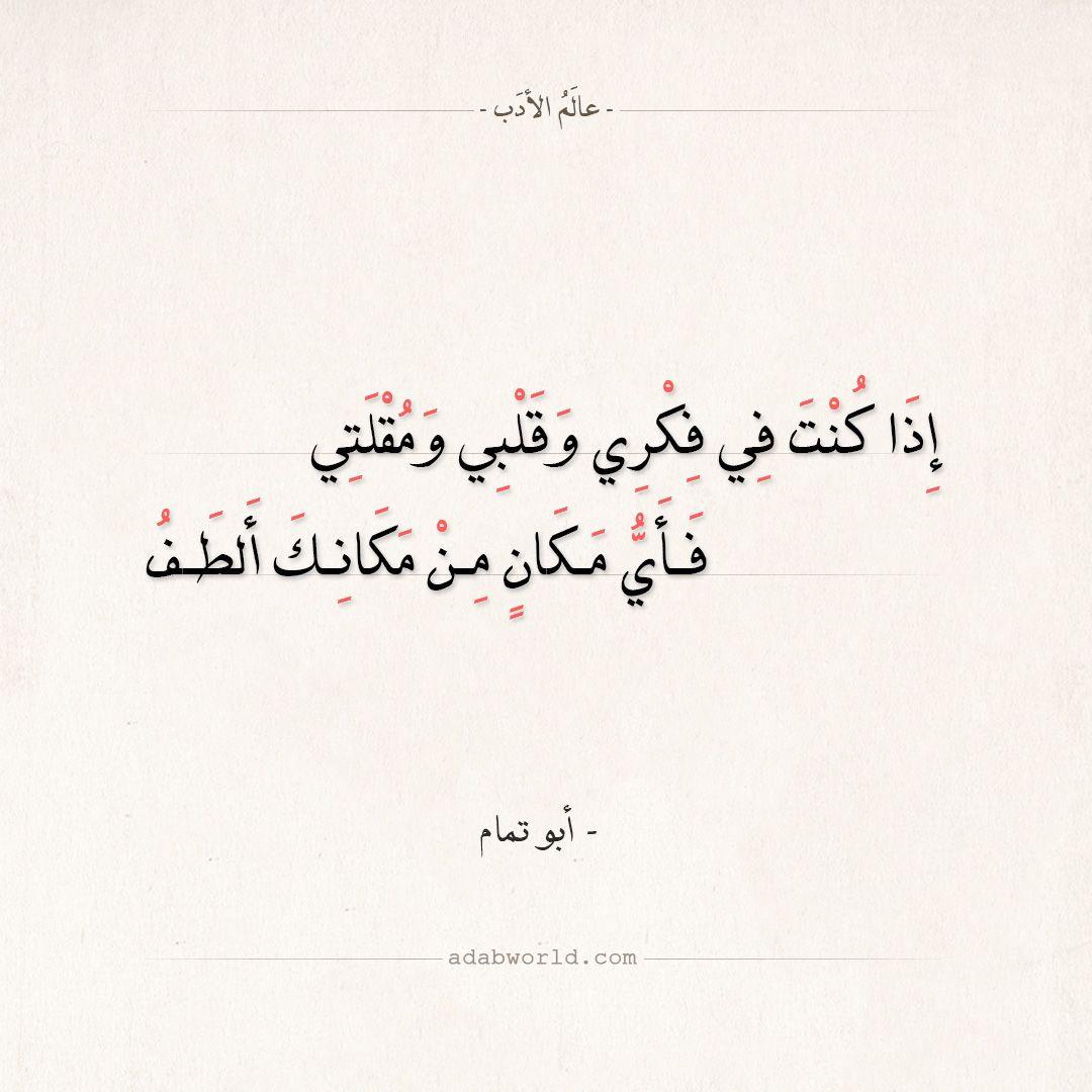 شعر أبو تمام إذا كنت في فكري وقلبي ومقلتي عالم الأدب Arabic Quotes Quotes Arabic Calligraphy