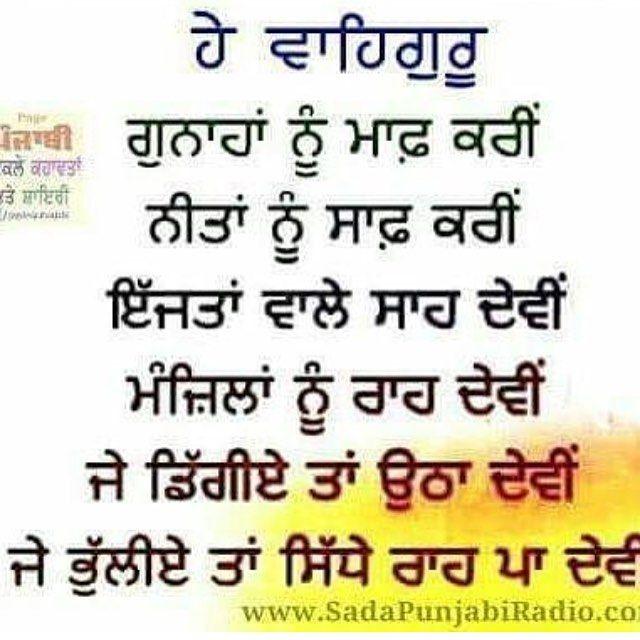 Waheguru ji Good morning | god | Gurbani quotes, Good morning quotes