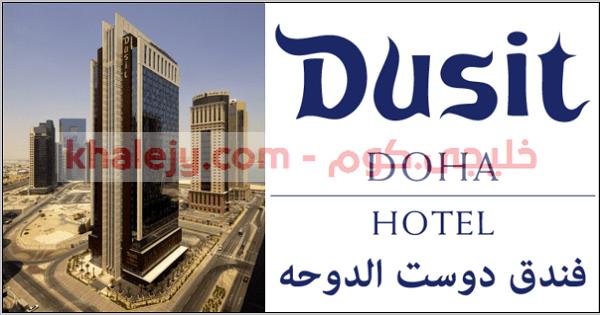 وظائف فندق دوست الدوحة في قطر عدة تخصصات للمواطنين والمقيمين يعلن فندق دوست الدوحة في قطر عن عدد من الوظائف في عدد من التخصصات ن Hotel Novelty Sign Novelty