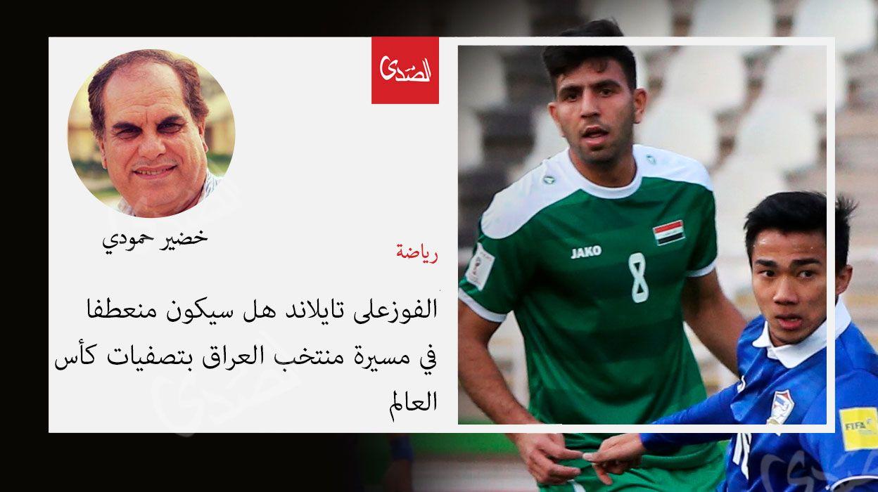 الفوزعلى تايلاند هل سيكون منعطفا في مسيرة منتخب العراق بتصفيات كأس العالم الصدى نت Incoming Call Screenshot Incoming Call Baseball Cards