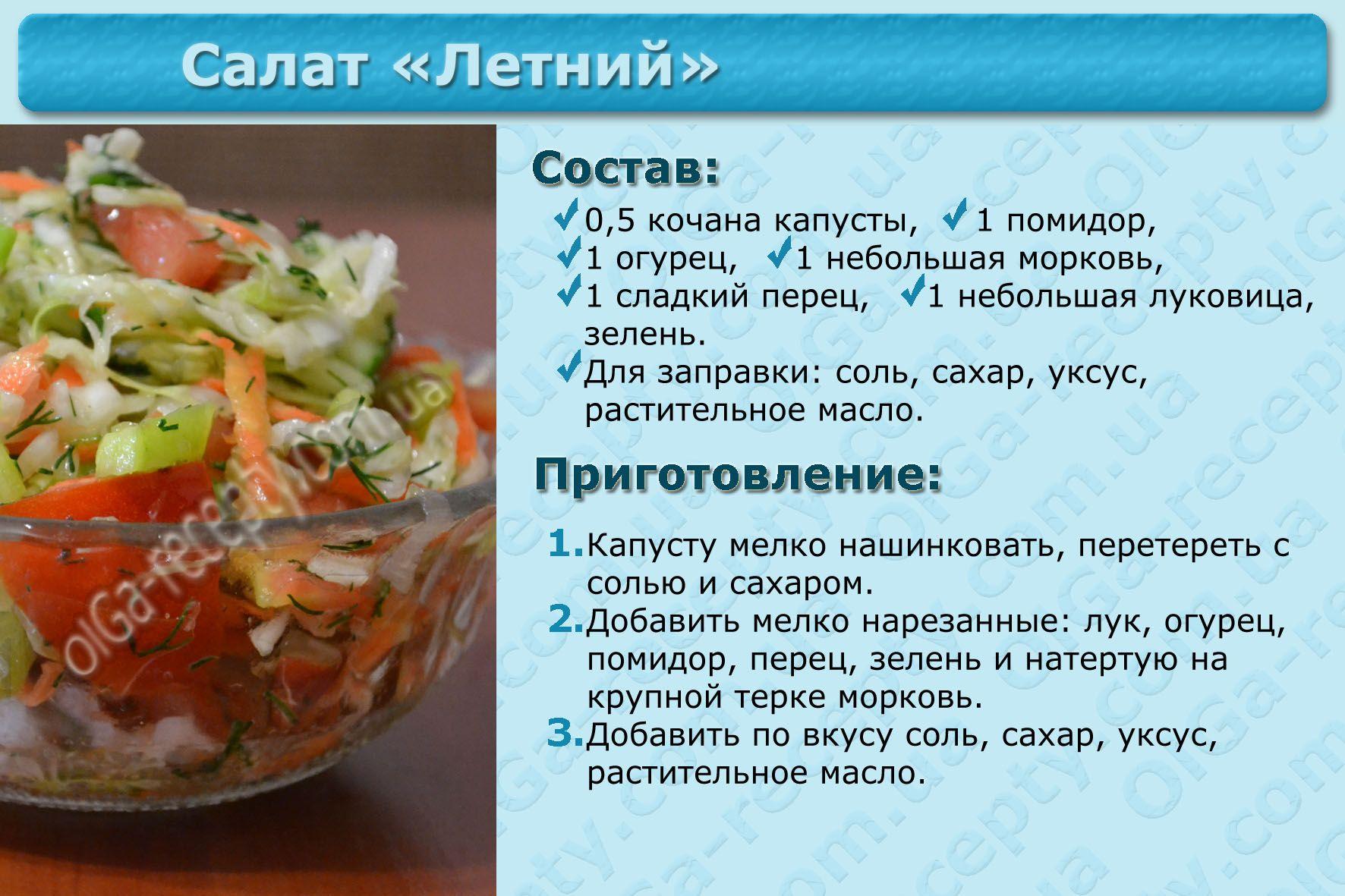салаты с рецептами и картинками форменные с рецептом помощь