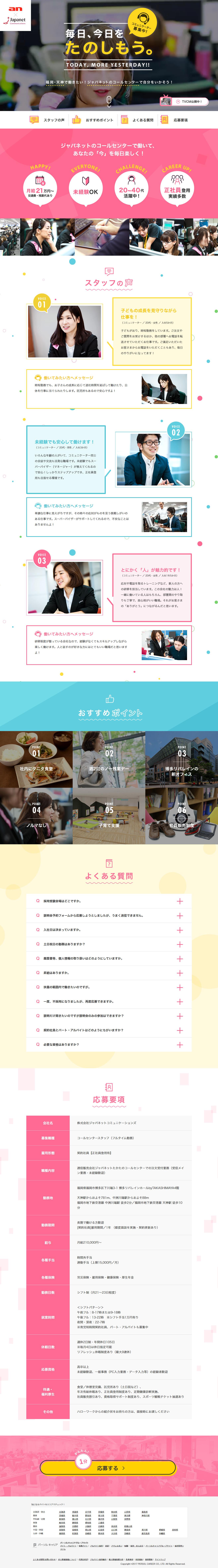 ジャパネットコミュニケーションズで働こう! /アルバイト・バイト・求人情報の「an」 https://weban.jp/contents/sales_sp/japanetpr/