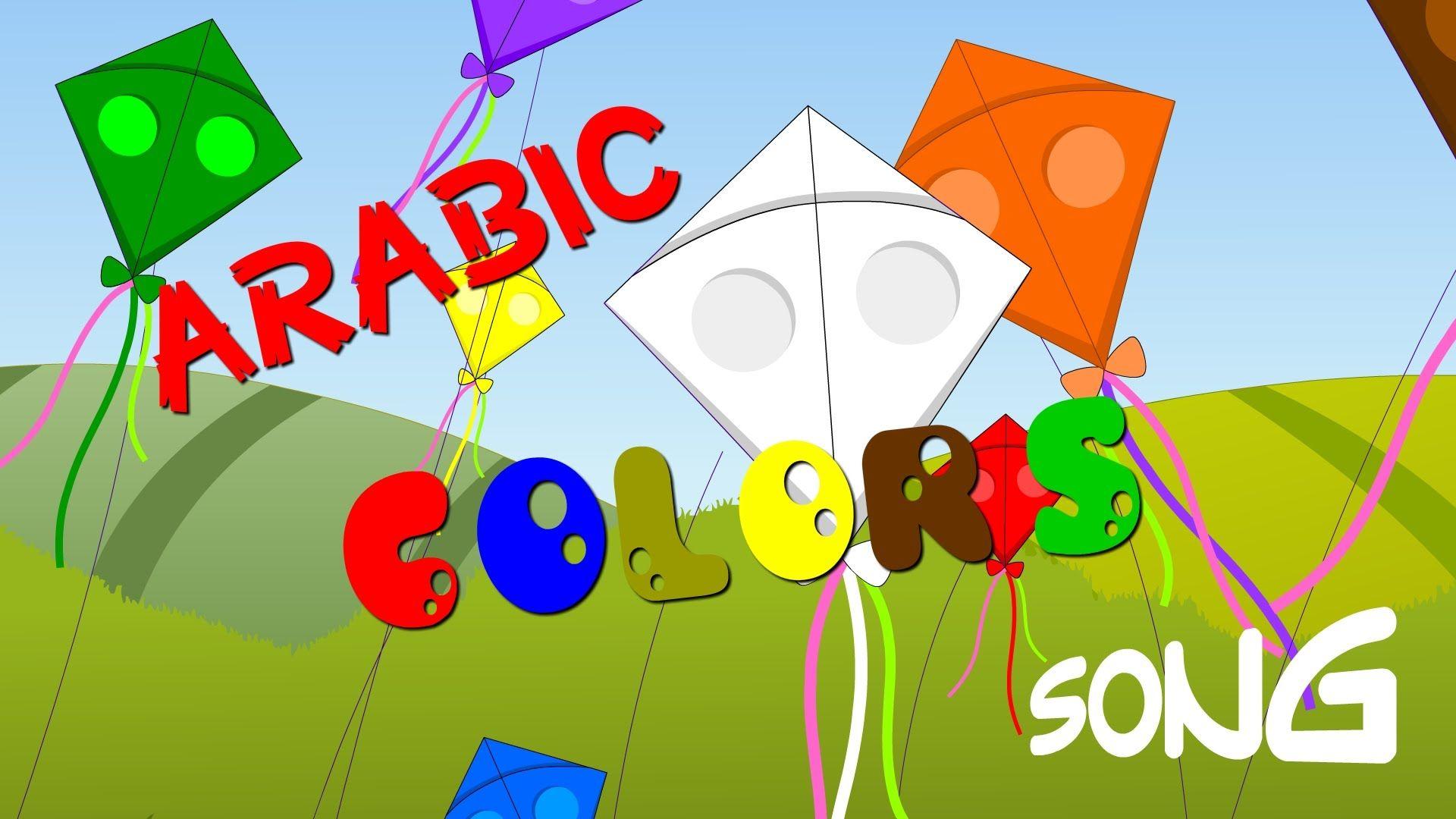 Arabic Colour Song | العربية اللون كلمات | Learn Arabic | World ...