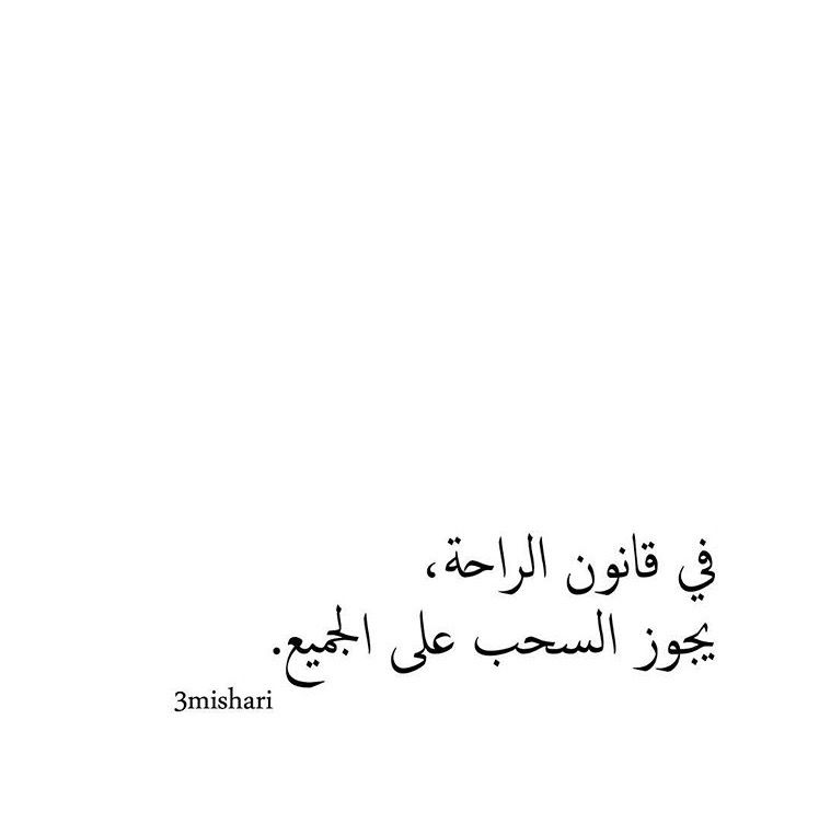 Pin By Z Hma On Quotes Words Funny Arabic Quotes Words Quotes Friends Quotes