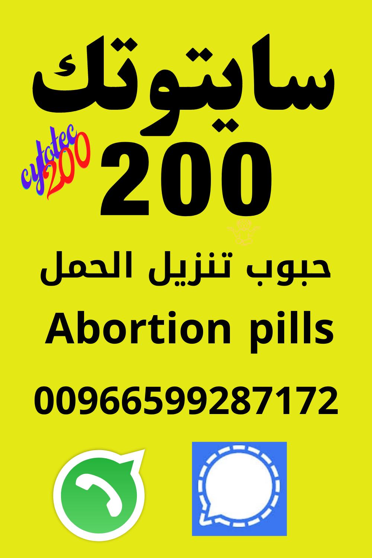 Pin On الاجهاض المنزلي بالحبوب سايتوتيك السعوديه