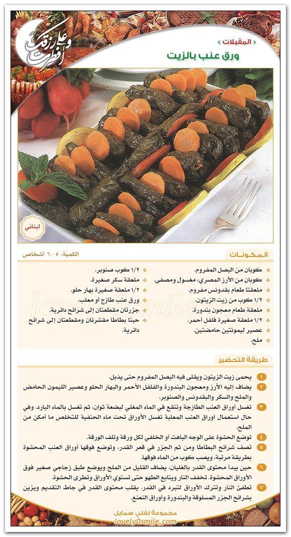 ورق عنب بزيت Egyptian Food Food Garnishes Helthy Food