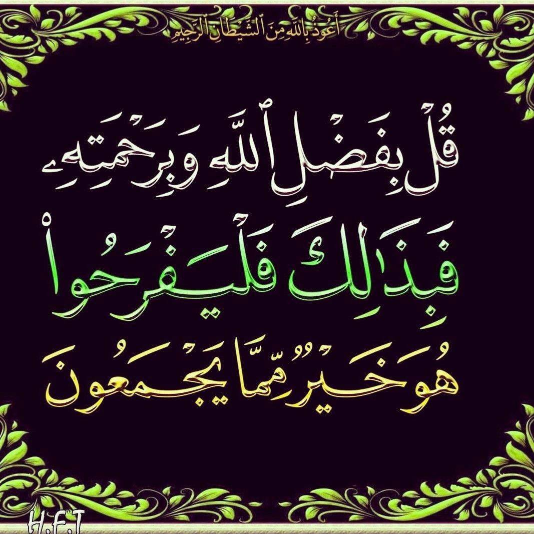١ اللهم لا إله إلا أنت العلي الكبير المتعال لذكرك أكبر ورضوان منك أكبر نحمدك ونشكرك ونثني عليك الخير كله على أن وفقتنا وأعنتنا على صيام وقيام شهر رمضان الذي أن