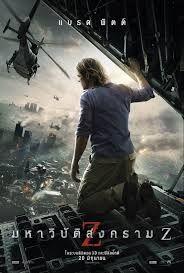 มหาวิบัติสงคราม Z (อังกฤษ: World War Z) เป็นภาพยนตร์แนวบันเทิงคดีพยากรณ์ และสยองขวัญ กำกับโดย มาร์ก ฟอร์สเตอร์ (ผู้เคยกำกับ พยัคฆ์ร้ายทวงแค้นระห่ำโลก) เขียนบทโดย แมททิว ไมเคิล คาร์นาแฮน โดยอิงจากนวนิยายชื่อเดียวกัน ที่เขียนโดย แม็กซ์ บรูกส์