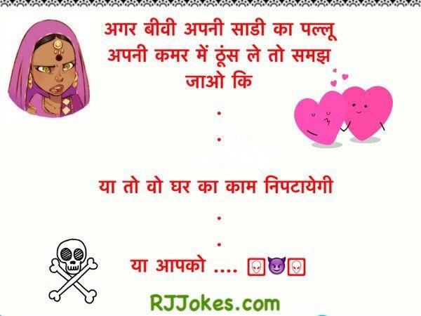 Hindi Jokes In Picture Biwi Ka Boy Husband V S Girl Wife